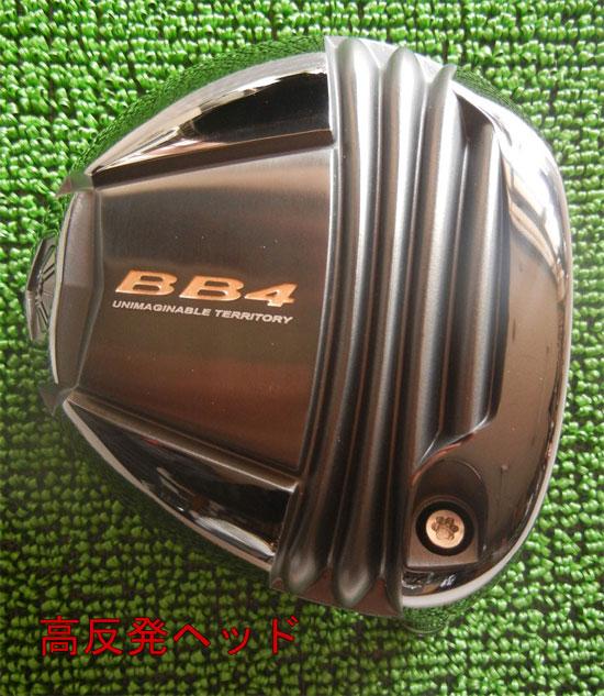 BB4ドライバー 高反発ヘッド