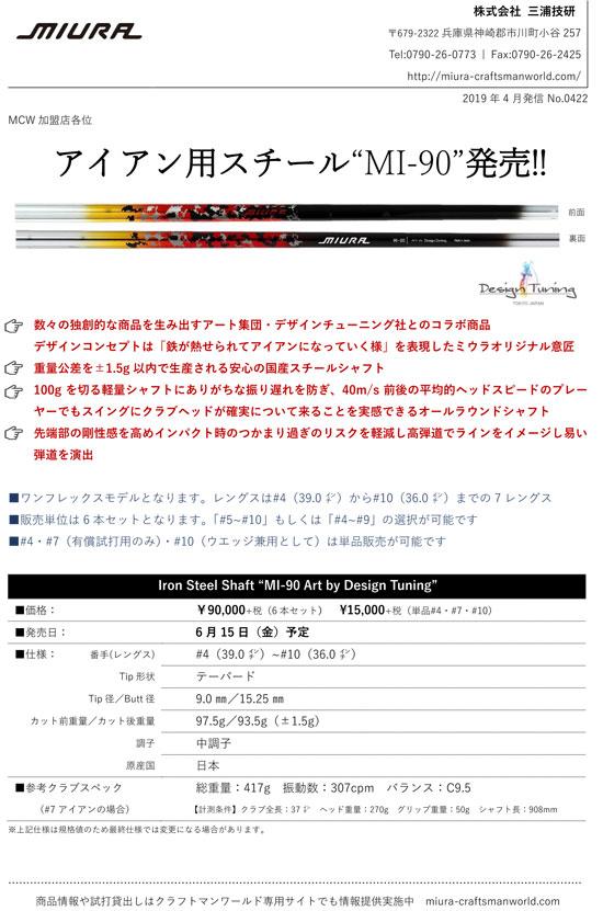 三浦技研MI90シャフト