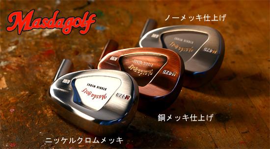 マスダゴルフSTUDIO WEDGE M425