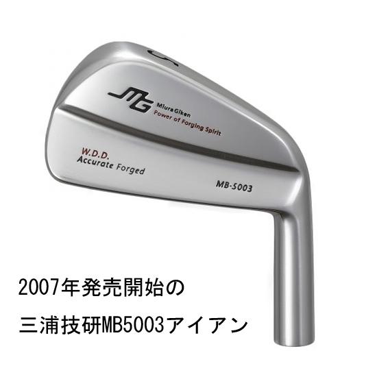 三浦技研MB5003アイアン