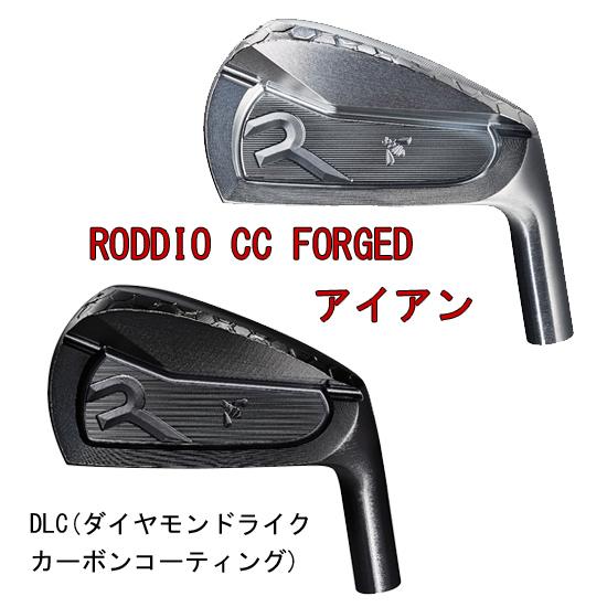 RODDIO CC Forged Iron