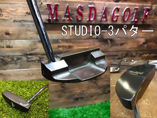 マスダゴルフStudio3パター