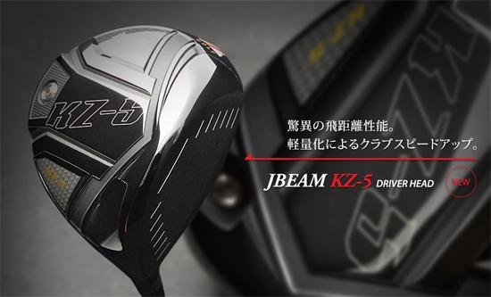 JBEAM KZ-5ドライバー