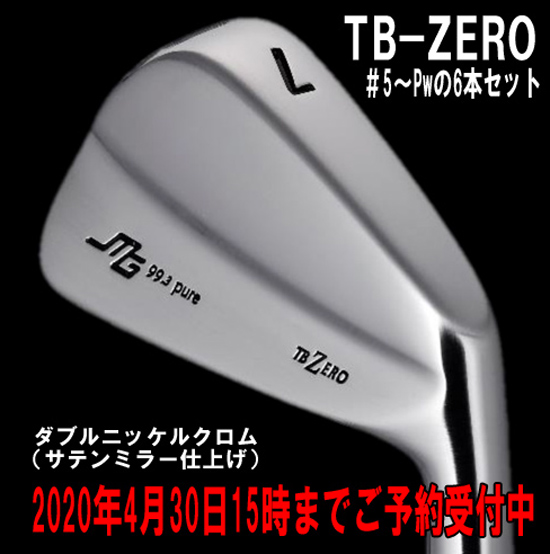 TB-ZEROアイアン限定受注生産品