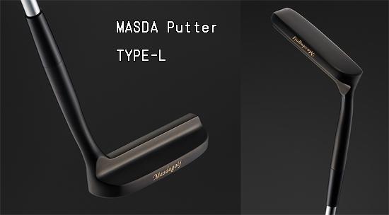 マスダゴルフType-Lパター