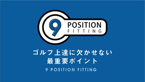 9positionfitting-4.jpg