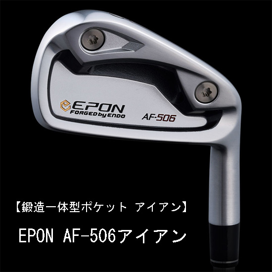 EPON AF-506アイアン