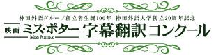 字幕コンクール