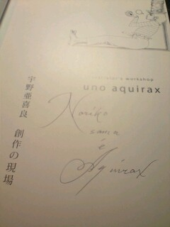 宇野亜喜良氏サイン