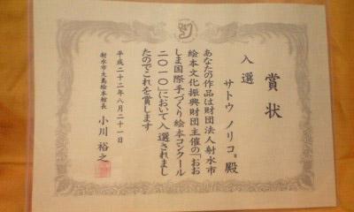 おおしま賞状2010