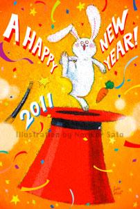 2011サトノリ年賀だピョン
