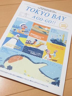 TOKYO BAY A GO-GO !! 創刊号表紙