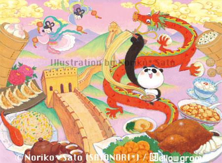 3・4月カレンダー「中国」