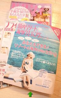 ゼクシィ2013年9月号表紙