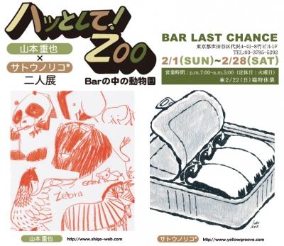 ハッとして!zoo宣伝02