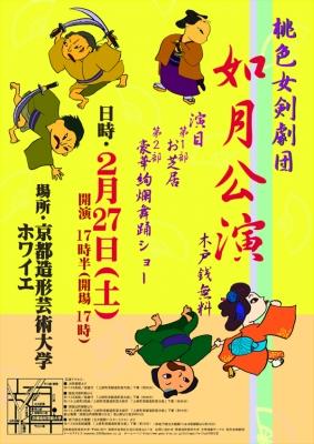 20100227如月公演ポスター