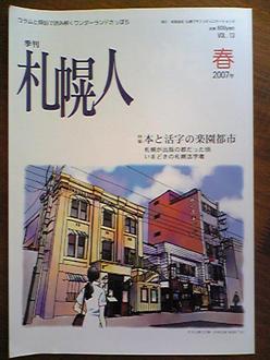 「札幌人」