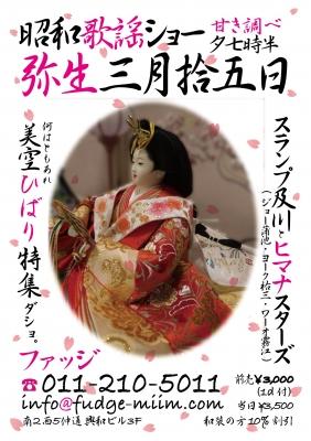 昭和歌謡・及川恒平