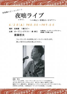 斉藤哲夫 宏楽園