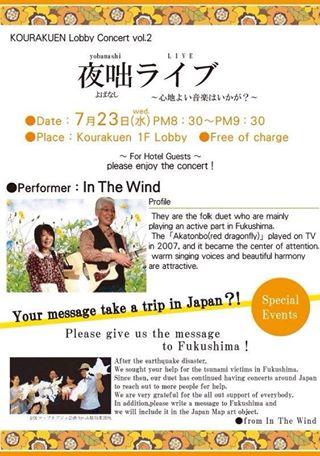 In The Wind  宏楽園