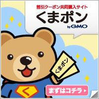 割引クーポン共同購入サイトくまぽん byGMO