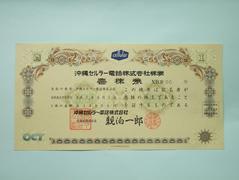 沖縄セルラー電話壱株券(サムネイル)