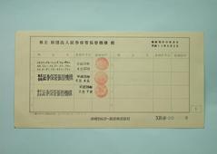 沖縄セルラー電話壱株券裏面(サムネイル)