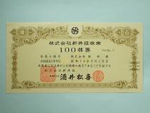 新井組100株券