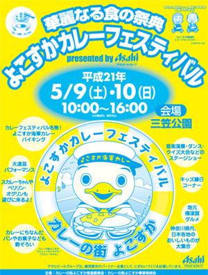 よこすかカレーフェスティバル2009