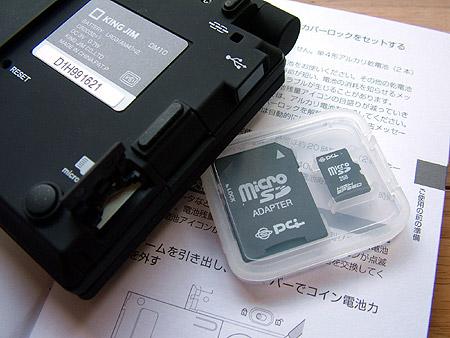 マイクロSDカードリーダー