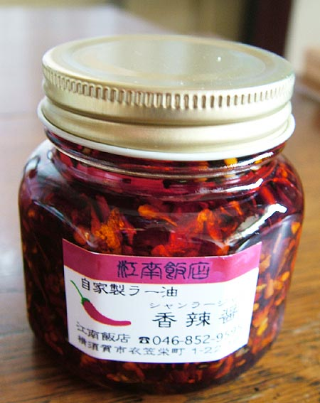 江南飯店の自家製食べるラー油 香辣醤