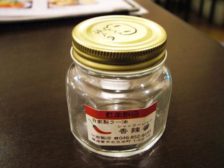 香辣醤のカラ瓶