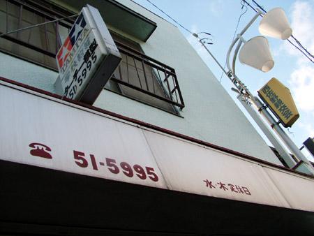 横須賀 ターチー模型