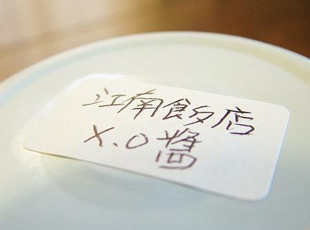 江南飯店 特製XO醤