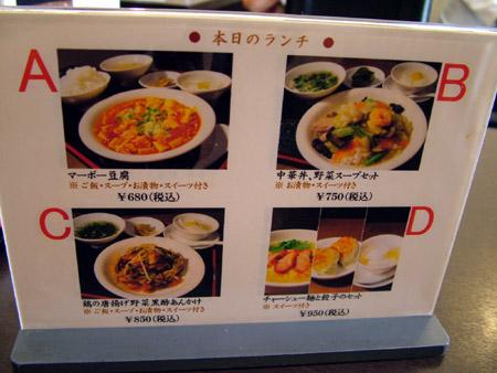 チャーシュー麺と餃子のセット
