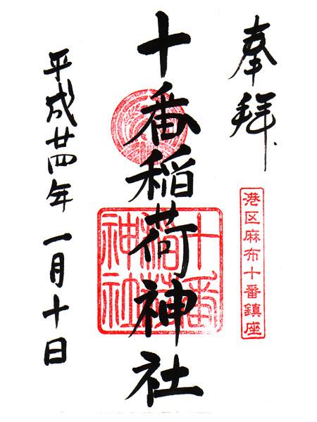 東京都港区麻布十番 十番稲荷神社