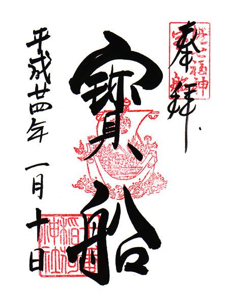 東京都港区麻布十番 十番稲荷神社(宝船)