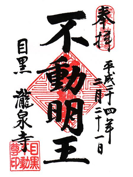 東京都目黒区下目黒 龍泉寺(不動明王)