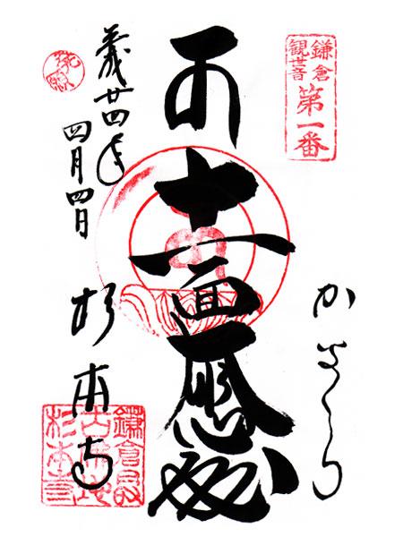鎌倉市二階堂 杉本寺(十一面大悲殿)