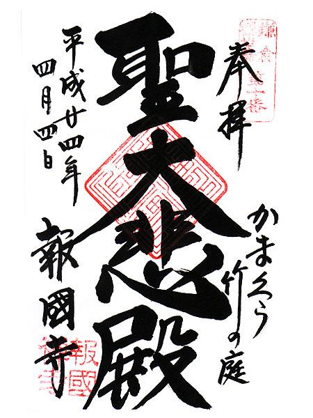 鎌倉市浄明寺 報国寺(聖大悲殿)