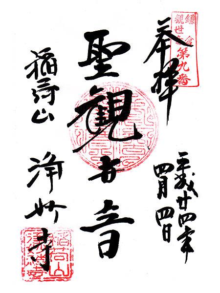 鎌倉市浄明寺 浄妙寺(聖観世音)