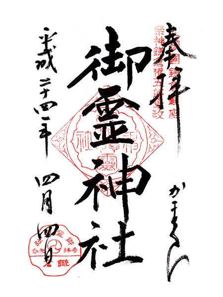 鎌倉市坂ノ下 御霊神社