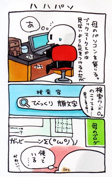 母のパソコン