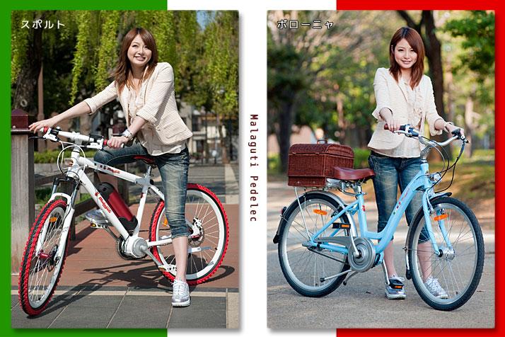 malagutiアシスト自転車