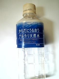 島根県のからだうるおうアルカリ天然水