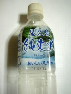 鹿児島県・屋久島縄文水