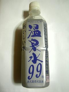 鹿児島県・温泉水99