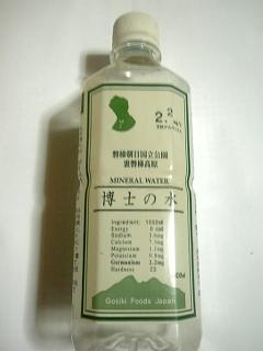 福島県・裏磐梯の博士の水