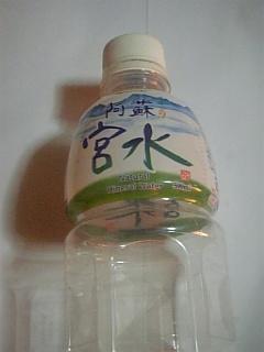 阿蘇の宮水