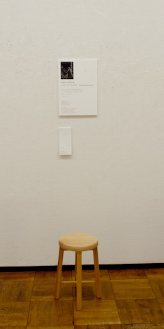 stool 弐